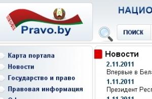 Белорусы теперь не могут пользоваться бесплатной правовой информацией