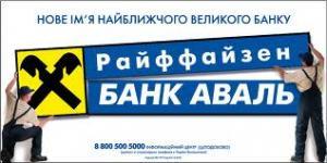 Райфайзен Аваль банк распродал проблемные кредиты должников