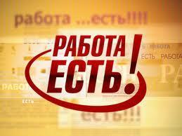 Хотите найти работу в Калининграде или Светлогорске?