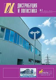 В свет вышел второй номер журнала «Дистрибуция и Логистика»