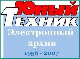 """Журнал """"Юный техник"""" доступен уже в интернете"""