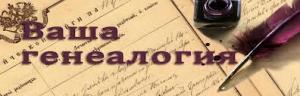 Ажиотаж в кировском архиве: местные жители решили узнать свою генеалогию