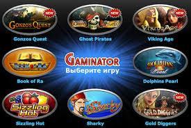 Хотели бы поиграть на игровых автоматах Гейминатор?