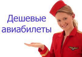 Не хотите переплачивать за авиабилеты? Добро пожаловать!