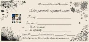 Хотели бы заказать подарочные сертификаты?