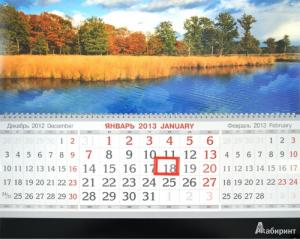 Новый год не за горами-выбираем календарь