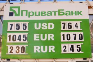 Вы следите за курсами валют?