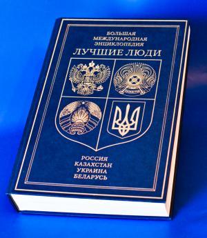 Жители Лельчицкого района включены в международную энциклопедию