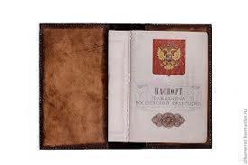 Любому паспорту нужна обложка