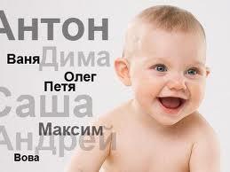Как назвать малыша? Этим вопросом задаются все молодые родители