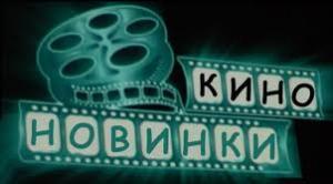 Какие фильмы 2013 года выйдут скоро на экран?